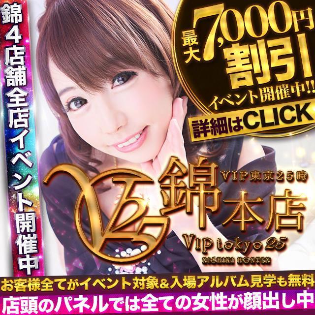 ファッションヘルスVIP東京25時